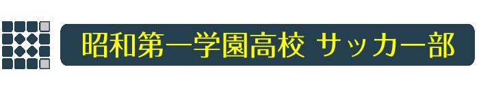 昭和第一学園サッカー部オフィシャルウェブサイト|東京都立川市